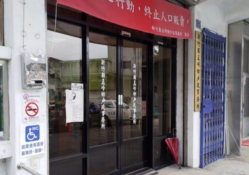 五峰鄉新竹離婚證人