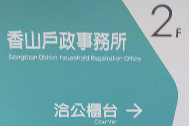 新竹香山區離婚證人