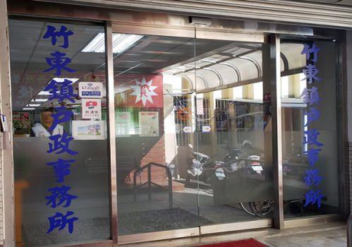 竹東鎮新竹離婚證人