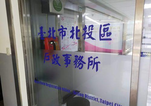 台北北投區離婚證人