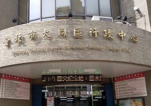 台北大同區離婚證人