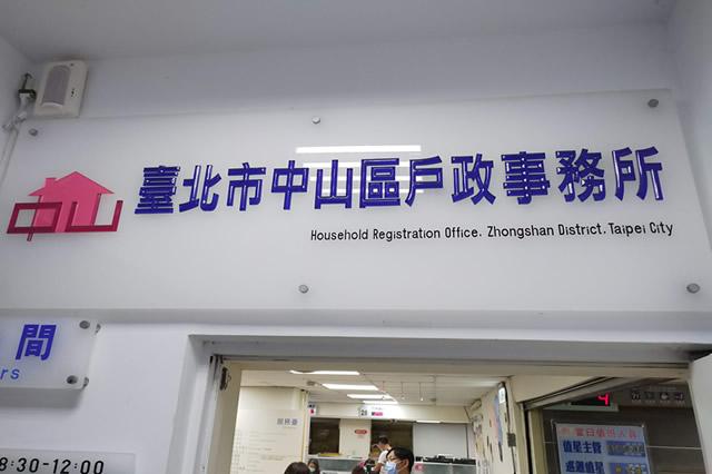 台北中山區離婚證人