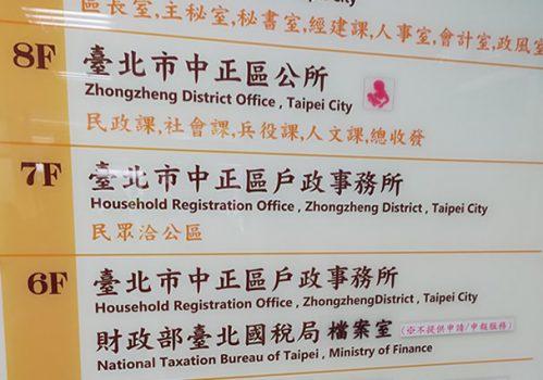 台北中正區離婚證人